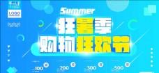 天猫淘宝夏季清仓暑假促销狂暑季