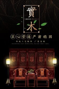 中国风红木实木家具海报