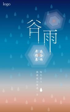 谷雨节海报