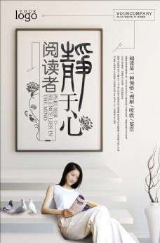 阅读宣传创意海报