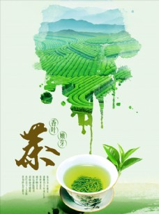 绿茶广告海报设计PSD