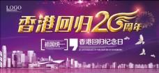 庆祝香港回归20周年展板设计