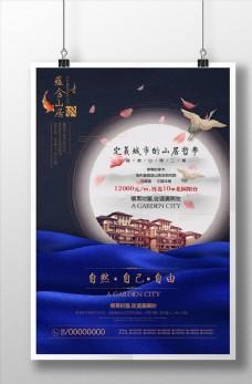 插画布纹中国风创意房地产海报