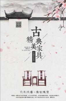 古典家具宣传海报