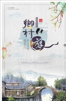 乡村游中国风海报素材