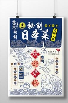 日系寿司海鲜创意料理海报设计