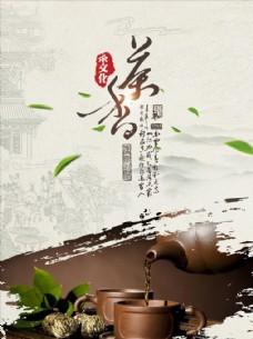 茶文化海报设计源文件