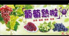 葡萄节超市海报