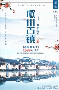 古镇旅游安徽黄山中国风美景水墨