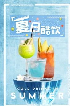 夏日酷饮促销海报
