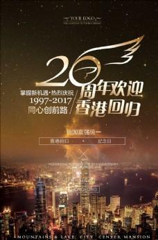 黑金大气香港回归20周年海报模