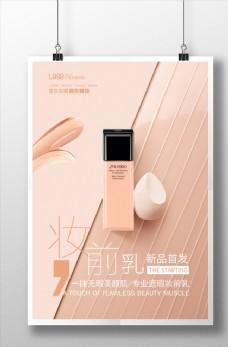 时尚简约妆前乳化妆品海报