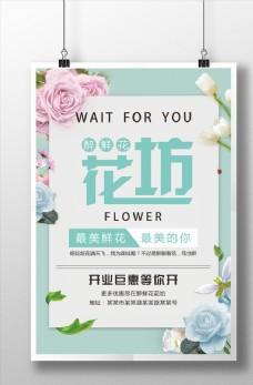 醉鲜花店海报宣传