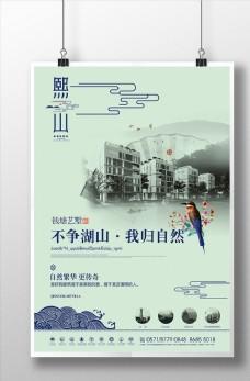别墅洋房豪宅地产海报设计