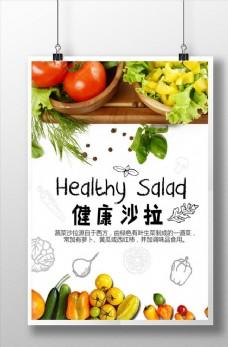 健康蔬菜水果沙拉