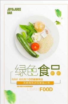 简约清新绿色食品安全超市促销海
