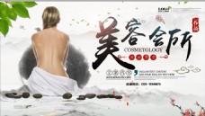 中国风水墨香薰美容养生海报设计