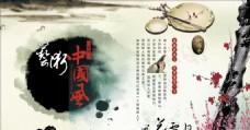中国风企业文化横版海报