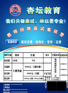 杏坛教育宣传页