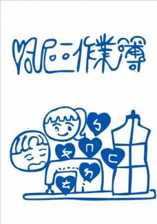 儿童画作业本矢量图下载