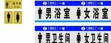 广西一建卫生间标牌