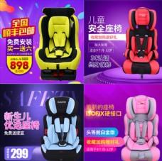 安全舒适儿童座椅主图设计