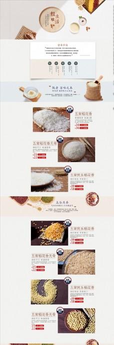 淘宝天猫食品五谷杂粮首页