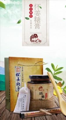 H5设计怀姜糖膏微商