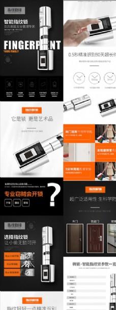 天猫门锁详情页设计PSD源文件