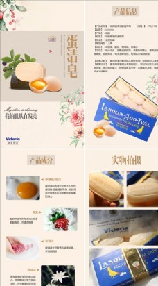H5设计蛋清皂微商