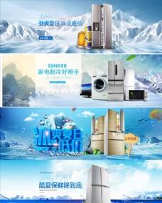 冰箱家电海报