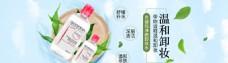 淘宝美妆产品海报