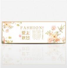 淘宝天猫电商初秋女装上新爱上秋日文艺海报banner