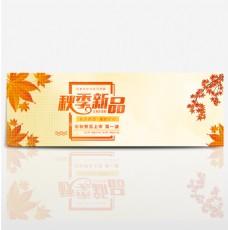 淘宝天猫电商秋季新品初秋女装上新促销海报banner