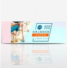 天猫淘宝秋季清新女鞋潮流上新促销海报模板banner