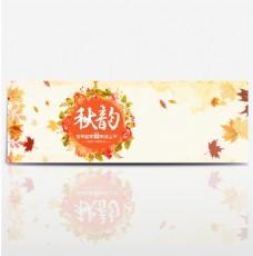 淘宝天猫京东秋季上新海报鞋服全屏海报banner