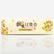 淘宝天猫电商秋季订货会初秋上新清新海报banner模板
