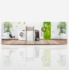 淘宝电商天猫电器促销空气净化器清凉海报banner