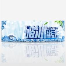 电商淘宝天猫电器家电破冰出击促销海报banner模板
