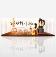 电商淘宝天猫电器家电榨汁机促销海报banner模板
