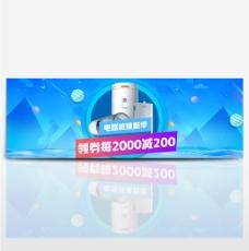天猫淘宝电器焕新季爆款满减促销海报模版banner