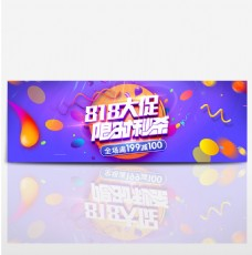 苏宁淘宝天猫电商818发烧节暑期大促限时秒杀促销海报banner