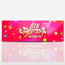 淘宝电商818嗨购不停海报banner