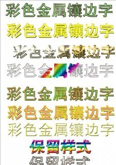 彩色金属镶边艺术字设计