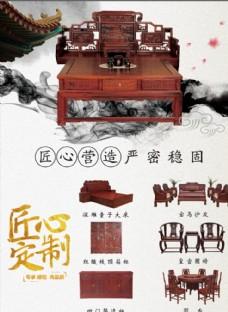 红木家具单页