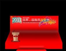 红地毯舞台背景设计