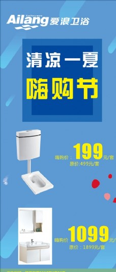 高档夏日卫浴促销广告