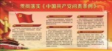 贯彻落实《中国共产党问责条例》