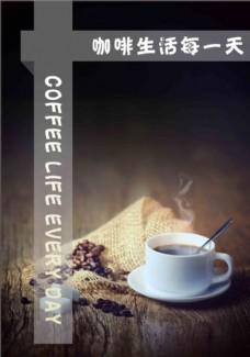 咖啡生活片