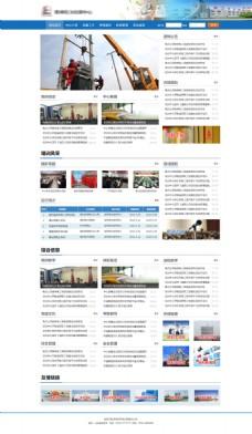 电力培训中心-主页网页界面设计